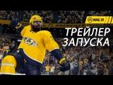 NHL 19 | Уже в продаже