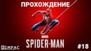 Человек Паук 2018 18 Минус 2 от ущербной шестёрки PS4
