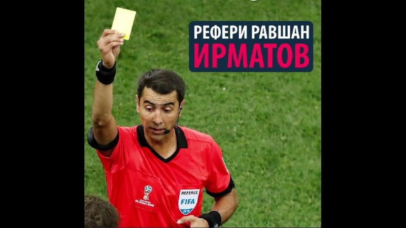 2018 жылғы футбол додасында орыс коментаторының тілі тиді Равшанға. Қызғаныш көрінісі.
