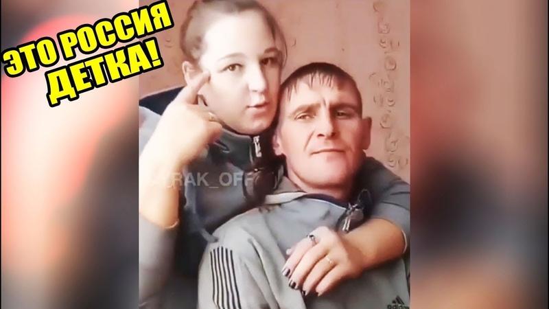 ЭТО РОССИЯ ДЕТКА!ЧУДНЫЕ ЛЮДИ РОССИИ ЛУЧШИЕ РУССКИЕ ПРИКОЛЫ 12 МИНУТ РЖАЧА  ЗАБАВНЫЙ ПАССАЖИР -353