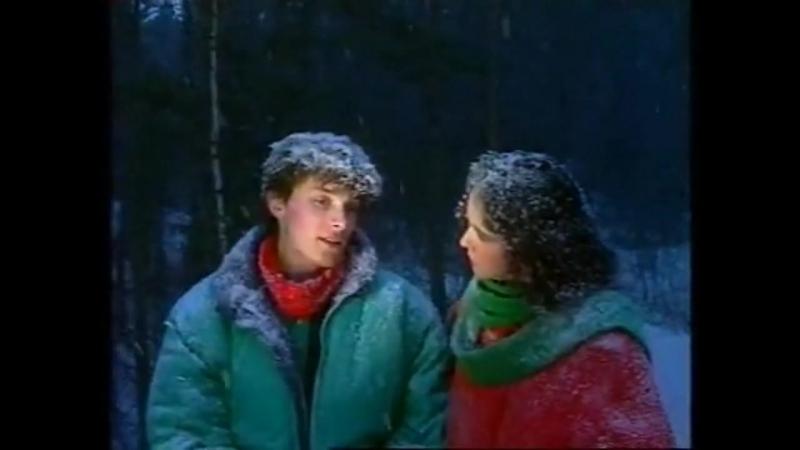 Ласковый май (Андрей Разин) - Старый лес (1988, HD)
