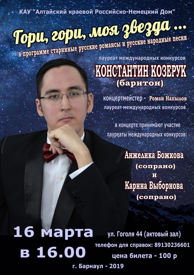 Афиша Барнаул Гори, гори, моя звезда