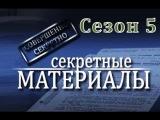Секретные Материалы. Выпуск 58. Невское противостояние. (Сезон 5)