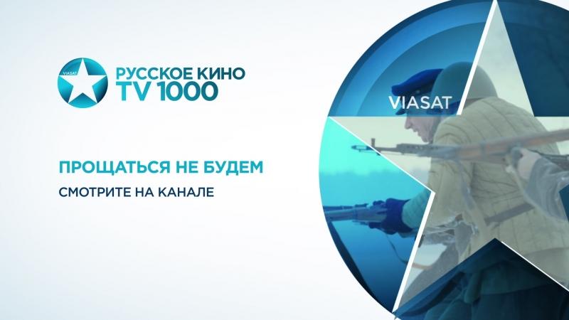 TV1000 Русское кино Прощаться не будем