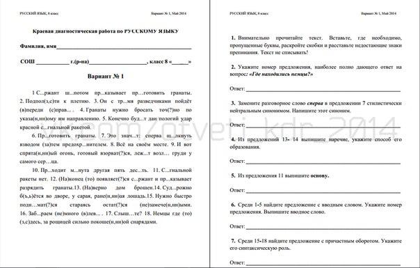 Ответы кдр по русскому языку 7 класс май 2015