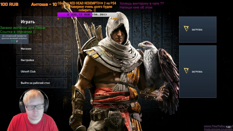 ASSASSIN'S CREED ИСТОКИ СТРИМ НА ПК 7 - МЕДЖАЙ БАЙЕК