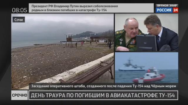 Новости на Россия 24 • Соколов часть тел могло унести течением в Абхазию
