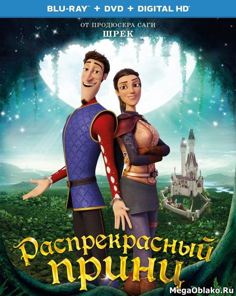 Распрекрасный принц / Charming (2018/BDRip/HDRip)