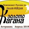 "Ралли-рейд ""Золото Кагана - 2019"" 24-27 апреля"