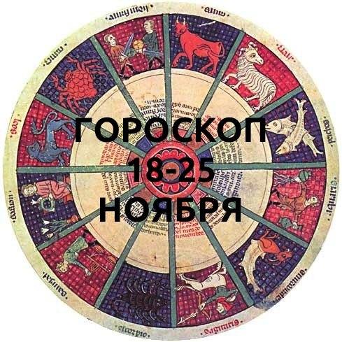 МОДНЫЙ ГОРОСКОП! Ищите свой знак зодиака здесь ➤.