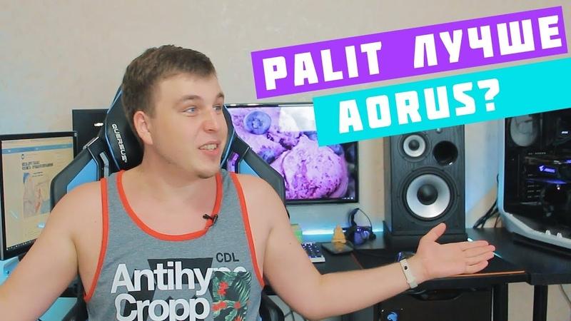 YouTube Аудитория - СТАДО ? Palit лучше Aorus ?