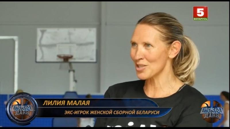 Слэм Данк Беларусь 5 05 09 2018
