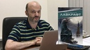 Лавкрафт и Классика мировой фантастики : рассказывает Александр Прокопович