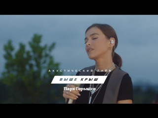 Елена Темникова - Выше Крыш (teaser)