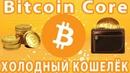 BITCOIN CORE ✅ Самый надежный кошелек для хранения биткоинов на компьютере 🔴 Установка и обзор