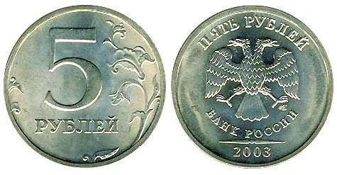 Какого года 5 рублей стоят дорого цена республика латвия 1931 года