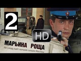Марьина роща HD 2 серия из 16 детектив сериал