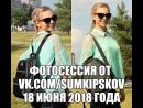 Фотосессия от vk/sumkipskov 18 июня 2018 года