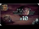 MarZ: Tactical Base Defense[10] - Черное ущелье (Прохождение на русском(Без комментариев))