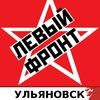 Левый Фронт - Ульяновск