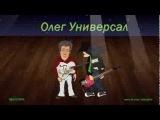 Старый Новый Рок-14 - Уфологика. Олег Универсал