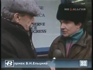 Жители Москвы о реформах Бориса Ельцина, 1992 год