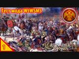Crusader Kings 2 Тест мода WtWSMS #1