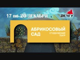 """Анонс Фестиваля студенческих театров """"Абрикосовый Сад"""""""