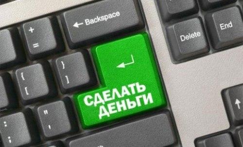 Работа в интернете без капиталовложений