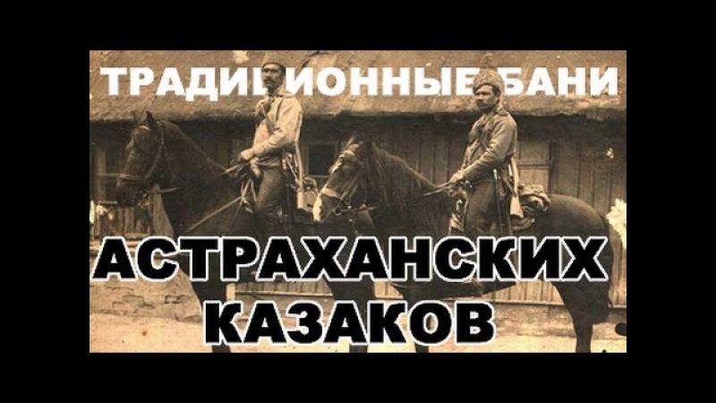Казачья баня. Банные традиции юга России. Астрахань.