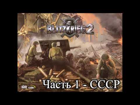 Blitzkrieg 2 (Блицкриг II) - легенда русских стратегий! (СССР часть 1)