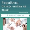 Бизнес-планы на заказ Нижний Новгород