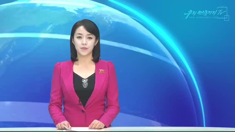 《적페청산과 사회개혁을 멈추지 말아야 한다》 -남조선시민단체가 호소- 외 1건