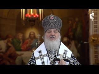 Проповедь Патриарха Кирилла в Великую Среду (11.04.2012)