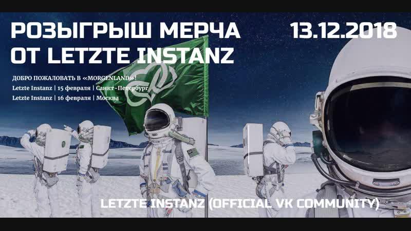 Розыгрыш от Letzte instanz декабрь 2018