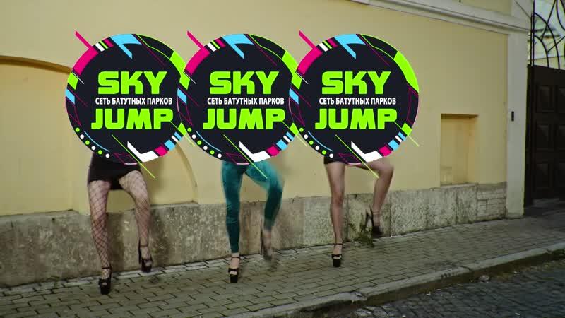 СКИБИДИМ В SKY JUMP! ГО-У В МАССОВКУ! )