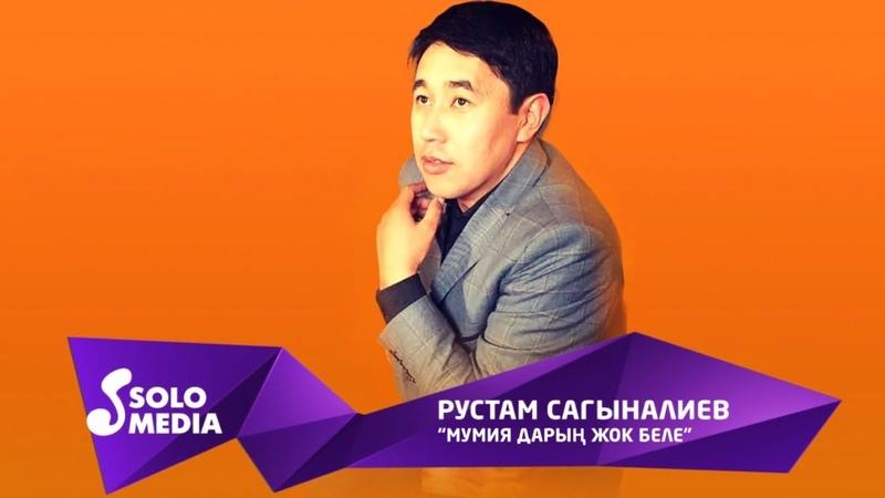 Рустам Сагыналиев - Мумия дарын жок беле / Жаныртылган 2019