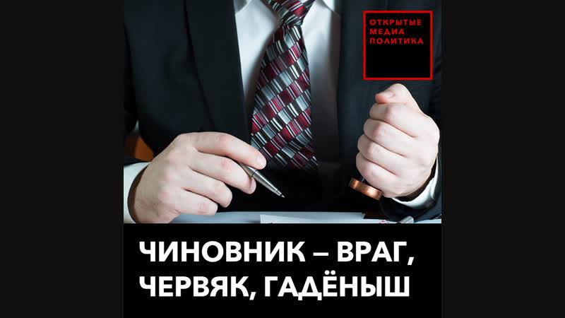 Депутат назвал чиновников «врагами» и «гадёнышами»