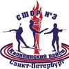 Спортивная школа №3 Калининского района СПБ