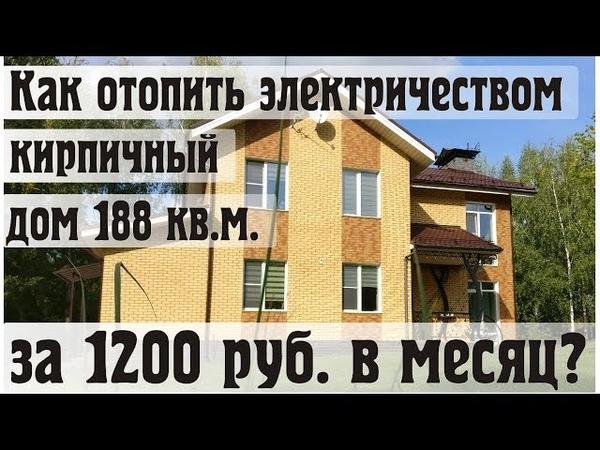 Как отопить электричеством кирпичный дом 188 кв.м. за 1200 рублей в месяц?