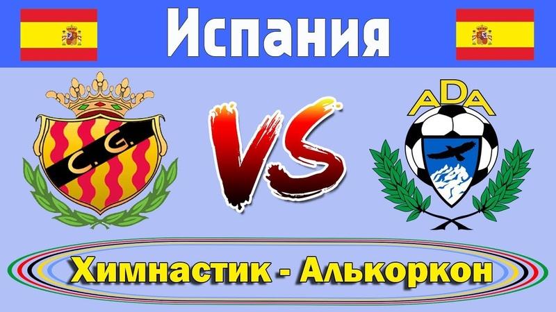 ХИМНАСТИК АЛЬКОРКОН Прогноз ставок на футбол сегодня бесплатно Правильная ставка Прогноз на матч