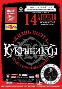 14.04. КУКРЫНИКСЫ @  «Жизнь поэта» С-Петербург