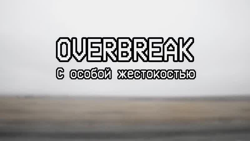 OVERBREAK - С особой жестокостью [Министерство Подполья]