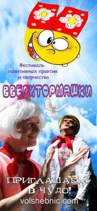Фестиваль позитивных практик ВВЕРХТОРМАШКИ-2014