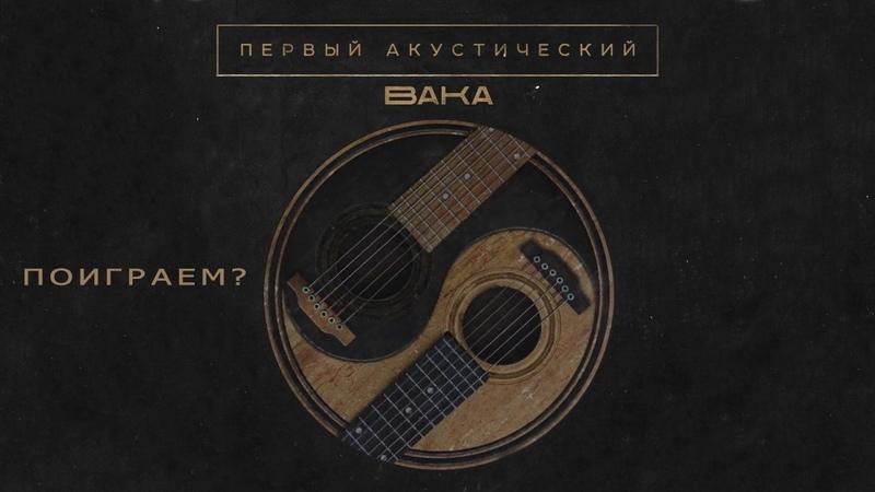 Baka - Первый акустический(2018 full album)
