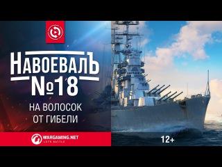 На волосок от гибели! «НавоевалЪ» № 18 [World of Warships]