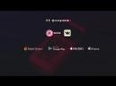 23.02 iTunes, Google Play, BOOM, Яндекс Музыка