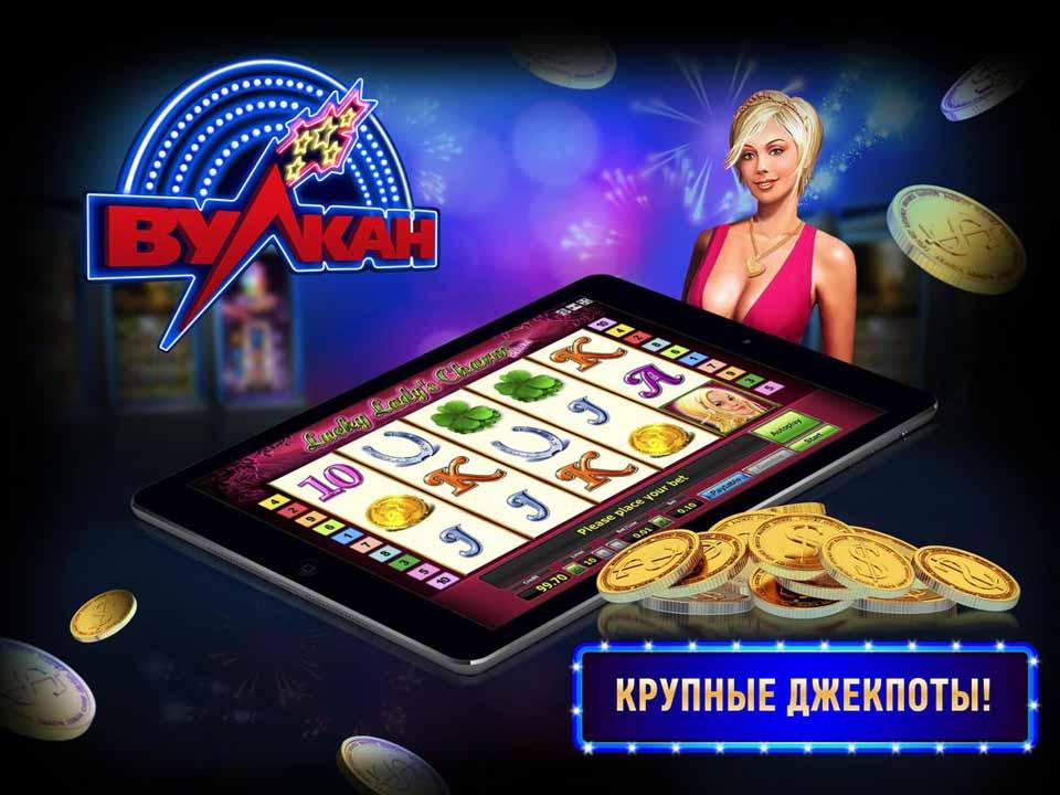 казино вулкан игровые автоматы онлайн россия
