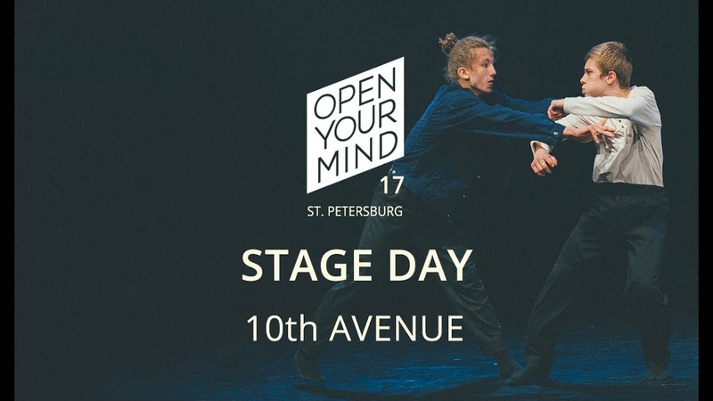 10th Avenue / Stage Day / OPEN YOUR MIND '17 SPB
