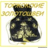 ˙·٠•●✿ Торжокские золотошвеи ✿ ●•٠·˙